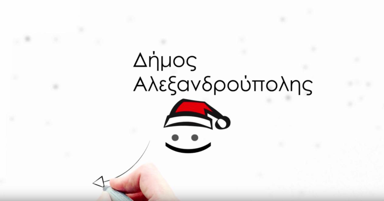 Το Πάρκο των Χριστουγέννων – Δήμος Αλεξανδρούπολης 2015