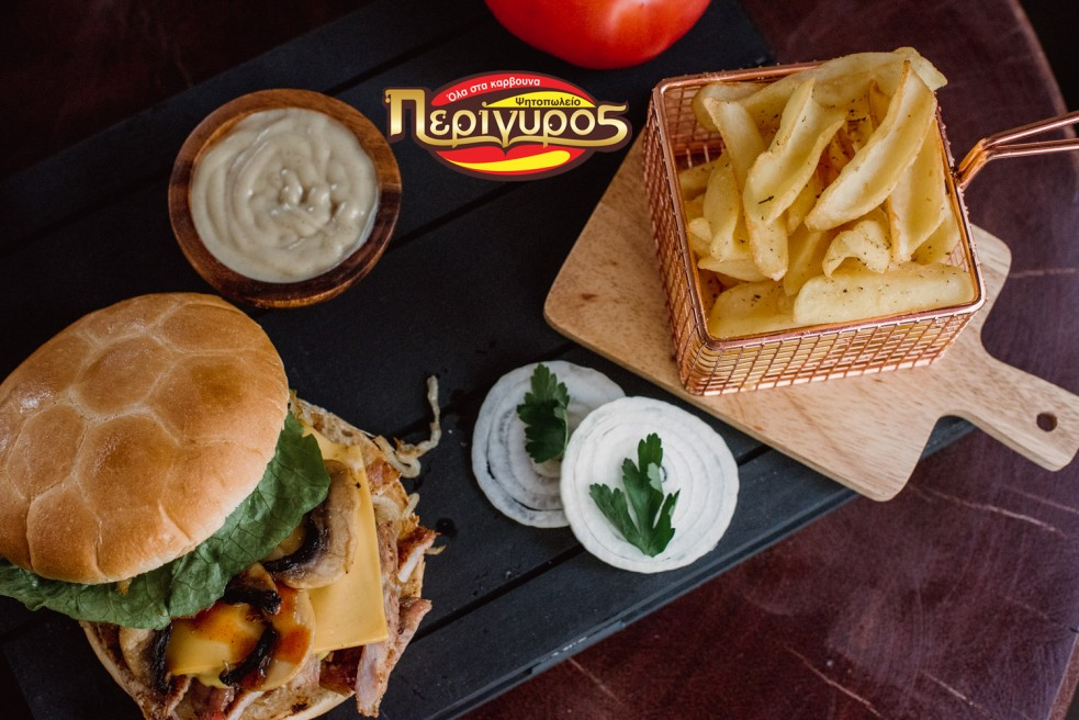 Ψητοπωλείο Περίγυρος Burger Menu