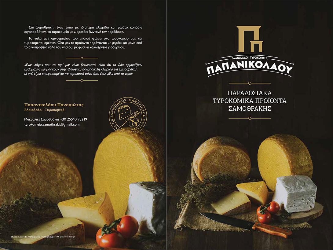 Papanikolaou-Book-Final