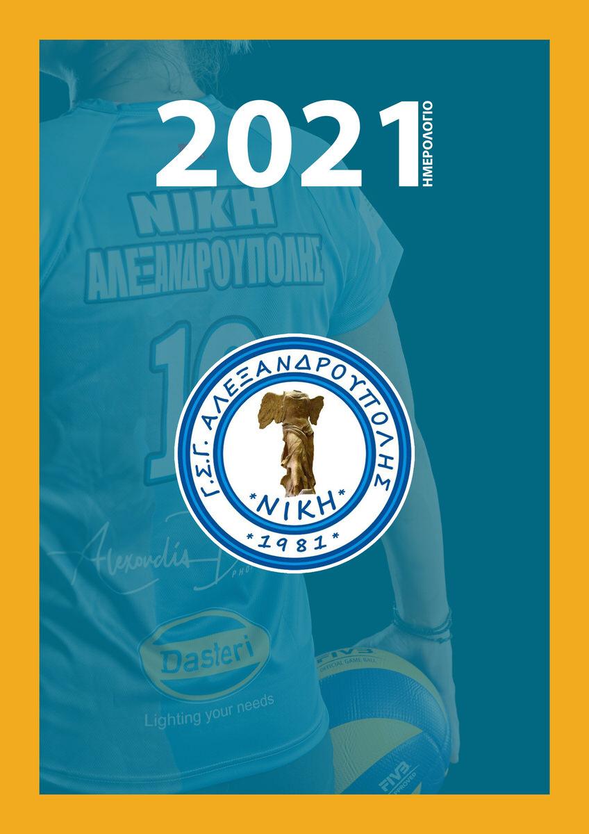 Ημερολόγιο Νίκης Volley Αλεξανδρούπολης 2021